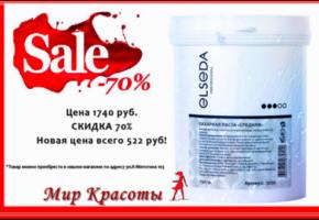 СКИДКА - 70%