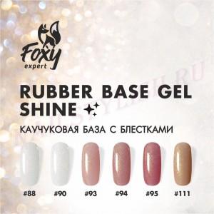 Камуфлирующее базовое покрытие с шиммером (Rubber base shine) 090, 15 ml FOXY expert