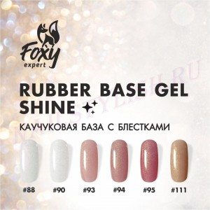 Камуфлирующее базовое покрытие с шиммером (Rubber base shine) 111, 15 ml FOXY expert