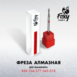 Фреза алмазная в футляре 856.104.277.045.018 FOXY expert