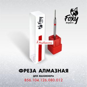 Фреза алмазная в футляре 856.104.126.080.012 FOXY expert