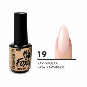 Камуфлирующее базовое покрытие (Rubber base camouflage) 19, 15 ml FOXY expert