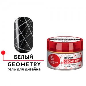 "Гель для дизайна ""GEOMETRY"" цв. белый 4,5 гр GE-03 Формула Профи"