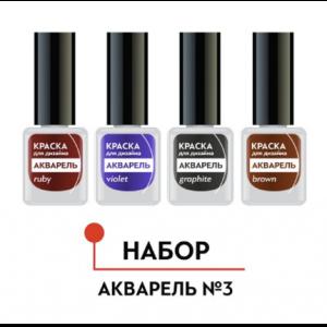 """Набор красок для дизайна """"Акварель"""" №3 AN-03 Формула Профи"""