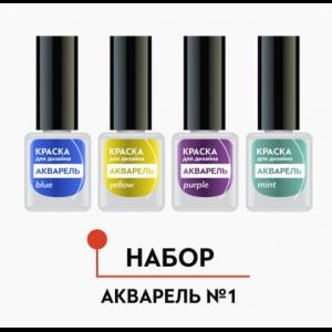 """Набор красок для дизайна """"Акварель"""" №1 AN-01 Формула Профи"""