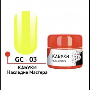 "Гель-краска ""Кабуки"" №03 5 гр Формула-Профи"