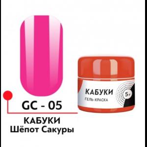 "Гель-краска ""Кабуки"" №05 5 гр Формула-Профи"