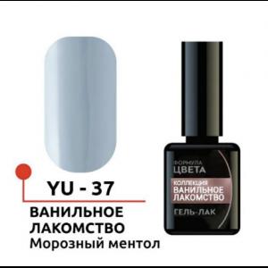 """Гель-лак """"Ванильное лакомство"""" № 37 Морозный ментол 5мл YU-37 Формула Профи"""