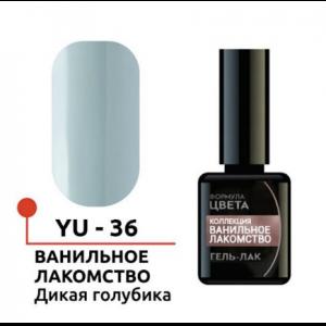 """Гель-лак """"Ванильное лакомство"""" №36, Дикая голубика , 5 мл YU-36 Формула Профи"""