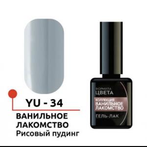 """Гель-лак """"Ванильное лакомство"""" №34, Рисовый пуддинг , 5 мл YU-34 Формула Профи"""