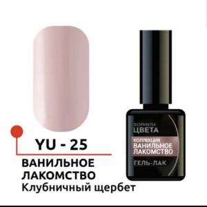"""Гель-лак """"Ванильное лакомство"""" №25, Клубничный щербет , 5 мл Формула Профи YU-25"""