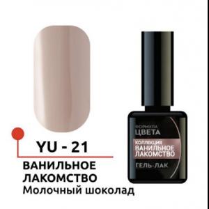 """Гель-лак """"Ванильное лакомство"""" №21, Молочный шоколад , 5 мл Формула Профи YU-21"""