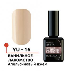 """Гель-лак """"Ванильное лакомство"""" №16, Апельсиновый джем , 5 мл Формула профи YU-16"""