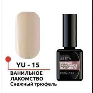 """Гель-лак """"Ванильное лакомство"""" №15, Снежный трюфель , 5 мл Формула профи YU-15"""