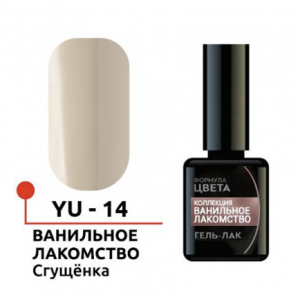 """Гель-лак """"Ванильное лакомство"""" №14, Сгущёнка , 5 мл Формула профи YU-14"""