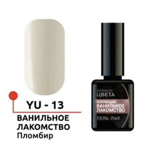 """Гель-лак """"Ванильное лакомство"""" №13, Пломбир , 5 мл Формула профи YU-13"""