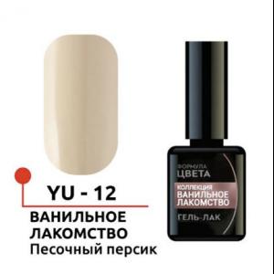 """Гель-лак """"Ванильное лакомство"""" №12, Песочный персик , 5 мл Формула профи YU-12"""
