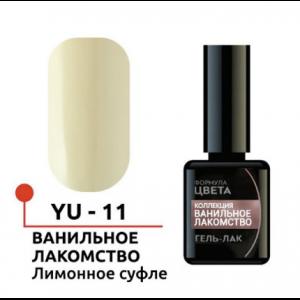 """Гель-лак """"Ванильное лакомство"""" №11, Лимонное суфле , 5 мл Формула профи YU-11"""