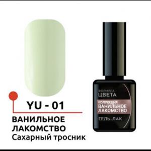 """Гель-лак """"Ванильное лакомство"""" №01, Сахарный тростник , 5 мл Формула Профи YU-01"""