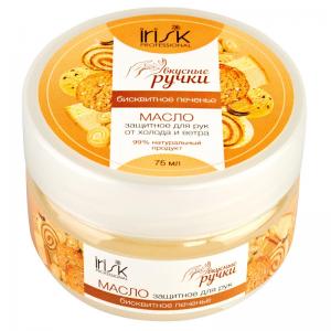 Масло для рук твердое защитное Вкусные ручки Бисквитное печенье, 75мл С146-32 IRISK