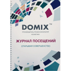 Журнал посещений DOMIX 109446