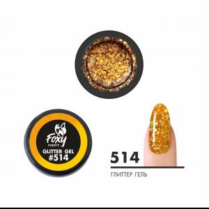 Глиттер гель (Glitter gel) 514, 5ml FOXY expert