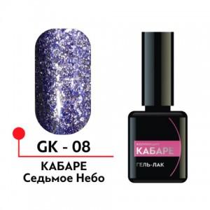"Гель-лак ""Кабаре"" №08 5мл GK-08 Формула Профи"