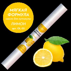 "Масло для кутикул ""Мягкая формула"" (лимон) 5 мл OL-05 Формула-Профи"