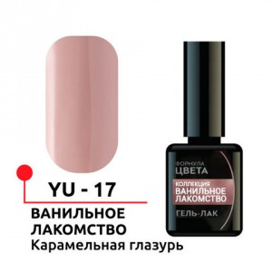 """Гель-лак """"Ванильное лакомство"""" № 17 Карамельная глазурь 5мл YU-17 Формула Профи"""