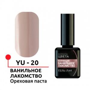 """Гель-лак """"Ванильное лакомство"""" № 20 Ореховая паста 5мл YU-20 Формула Профи"""