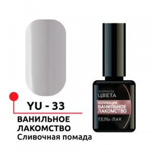 """Гель-лак """"Ванильное лакомство"""" № 33 Сливочная помадка 5мл YU-33 Формула Профи"""