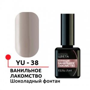 """Гель-лак """"Ванильное лакомство"""" № 38 Шоколадный фонтан 5мл YU-38 Формула Профи"""