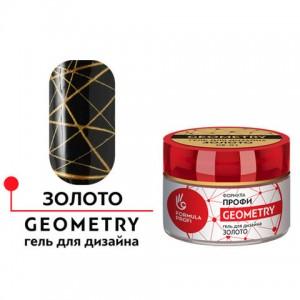 """Гель для дизайна """"GEOMETRY"""" цв. золото 4,5 гр GE-01 Формула Профи"""