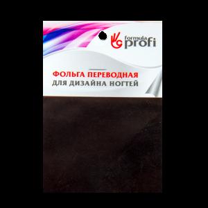 Фольга переводная коричневая 6*12 см 8916 Формула-Профи