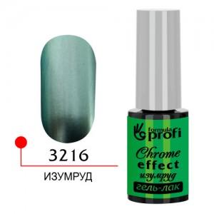 Гель-лак с эффектом хрома, изумруд 5 мл 3216 Формула Профи
