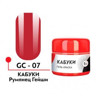 "Гель-краска ""Кабуки"" №07 5 гр Формула-Профи"