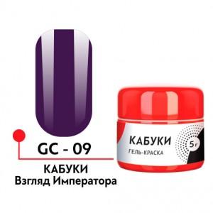 "Гель-краска ""Кабуки"" №09 5 гр Формула-Профи"
