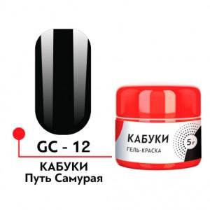 "Гель-краска ""Кабуки"" №12 5 гр Формула-Профи"