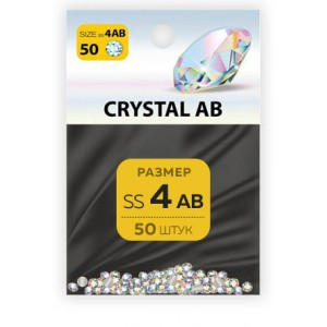 Стразы хрустальные размер SS4AB бензин 4мм  50 шт MILV