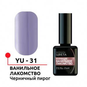 """Гель-лак """"Ванильное лакомство"""" № 31 Черничный пирог 5мл YU-31 Формула Профи"""