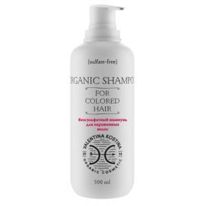 Шампунь для окрашенных волос (безсульфатный) 500 мл VK