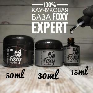 База каучуковая Rubber base gel 30 мл FOXY expert